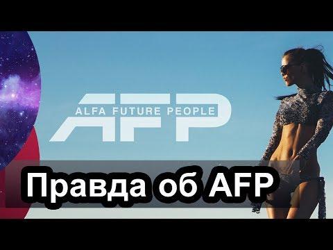 ПРАВДА и Жесть на Альфа Фьюче Пипл 2017 | Музыкальный фестиваль AFP 2017 |  АФП в Нижнем Новгороде
