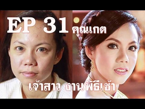 พี่เอ มายเดย์ EP 31 แต่งหน้าเจ้าสาว ชุดไทย พิธีเช้า(คุณเกต)