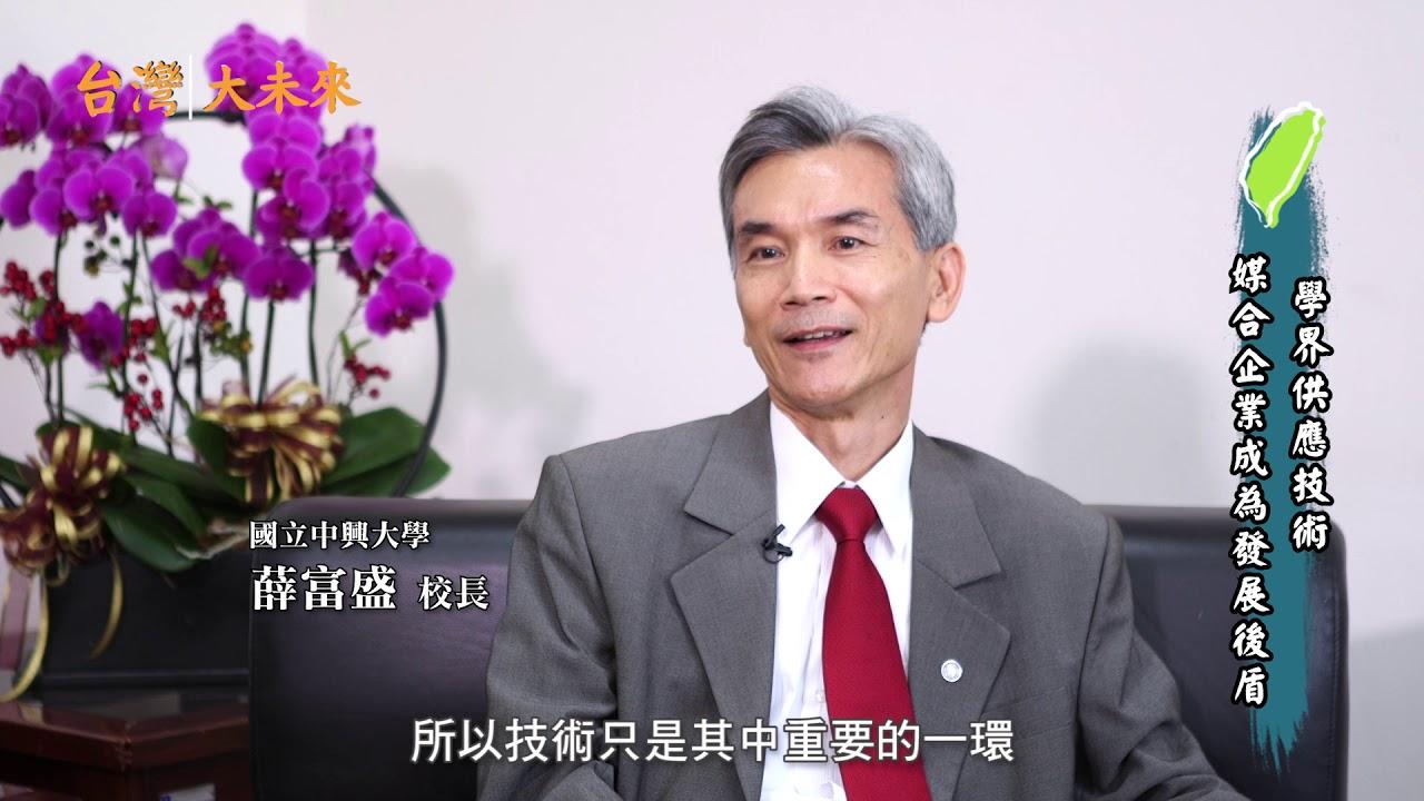 臺灣大未來 2019農業生技卓越創新論壇及媒合會 - YouTube