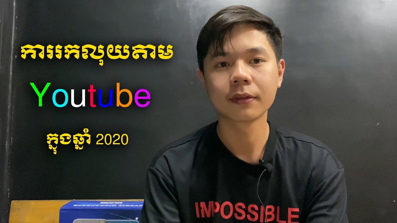 ការរកលុយតាម Youtube ក្នុងឆ្នាំ 2020 | TCH