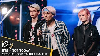 [ТАНЦЫ НА ТНТ] ICom с танцем BTS - NOT TODAY