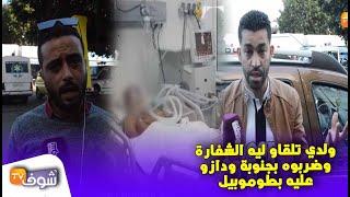 شاب بين الحياة والموت في المستشفى بكازا:''ولدي تلقاو ليه الشفارة وضربوه بجنوبة ودازو عليه بطوموبيل''