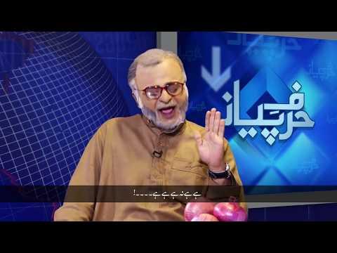 Harf-e-Piyaz | Episode 01 | Dugdugee