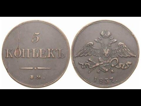 5 копеек 1837 года цена редкие монеты россии 1 рубль 2014