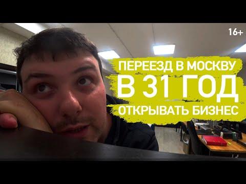 Переезд в Москву? / #Москва VS #Питер /  Деньги В Москве?