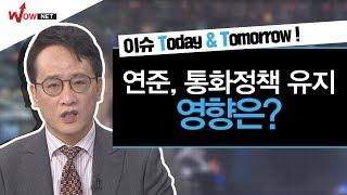 [최성민 히든마켓] 연준 '통화정책 유지… 당분간 금리…