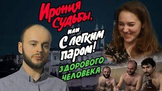 ИРОНИЯ СУДЬБЫ ИЛИ С ЛЕГКИМ ПАРОМ. Версия здорового человека.