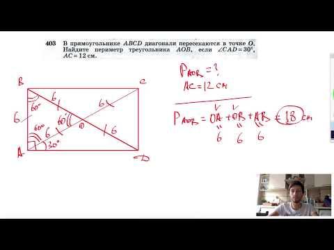 №403. В прямоугольнике ABCD диагонали пересекаются в точке О. Найдите периметр