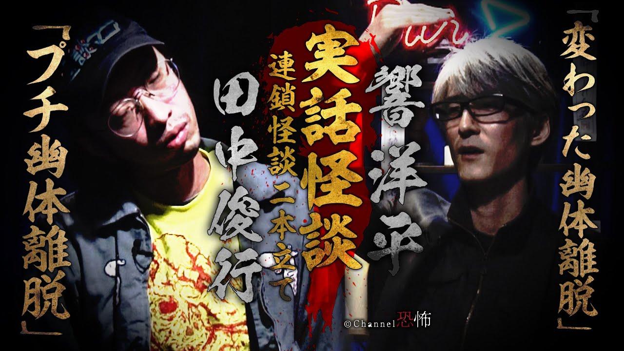 【実話怪談2本立て】響洋平「変わった幽体離脱」田中俊行「プチ幽体離脱」