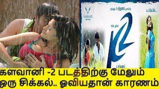 Cinema News: Big Boss Oviya's Film Kalavani 2 has one issue.