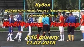 «МобіФренд» – «Новатор» – 1:10 (0:3)  (11.07.2015) 1/16 фіналу кубку  (огляд матчу)