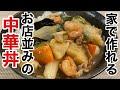 今日の夕飯「中華丼」はどうでしょう? の動画、YouTube動画。