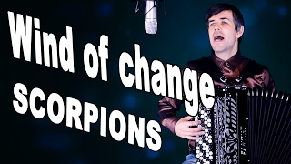 Wind of change (Scorpions) ВПЕРВЫЕ ПОД БАЯН!!!  -  поет Вячеслав Абросимов (cover)