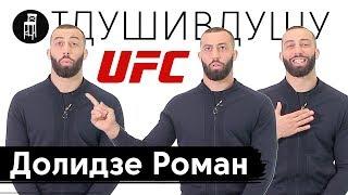 Долидзе Роман про девушек в UFC, скандального Джон Джонса и Ломаченко с арбузами