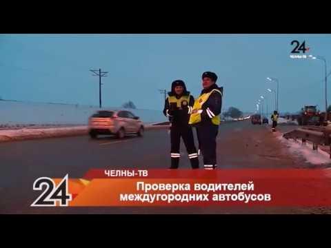 Проверка водителей междугородних автобусов