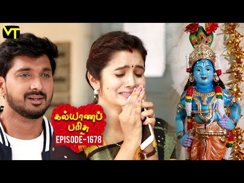 Kalyana Parisu Tamil Serial Latest Full Episode 1678 Telecasted on 09 September 2019 in Sun TV. Kalyana Parisu ft. Arnav, Srithika, Sathya Priya, Vanitha Krishna Chandiran, Androos Jessudas, Metti Oli Shanthi, Issac varkees, Mona Bethra, Karthick Harshitha, Birla Bose, Kavya Varshini in lead roles. Directed by P Selvam, Produced by Vision Time. Subscribe for the latest Episodes - http://bit.ly/SubscribeVT  Click here to watch :   Kalyana Parisu Episode 1677 https://youtu.be/3ZMx-sQIxDg  Kalyana Parisu Episode 1676 https://youtu.be/ZBOglV5c_U4  Kalyana Parisu Episode 1675 https://youtu.be/TkZlBKWzMG4  Kalyana Parisu Episode 1674 https://youtu.be/H8Pc7qt4P14  Kalyana Parisu Episode 1673 https://youtu.be/QMHms7LAcoU  Kalyana Parisu Episode 1672 https://youtu.be/4T5oojKGgiU  Kalyana Parisu Episode 1671 https://youtu.be/Gj6w05tpAj8  Kalyana Parisu Episode 1670 https://youtu.be/SRXxWRwBl_0  Kalyana Parisu Episode 1669 https://youtu.be/RJyg3YC6GkI  Kalyana Parisu Episode 1668 https://youtu.be/iNCv-deZNXc  Kalyana Parisu Episode 1667 https://youtu.be/8CZir248pIk   For More Updates:- Like us on - https://www.facebook.com/visiontimeindia Subscribe - http://bit.ly/SubscribeVT