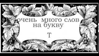 презентация буквы Т