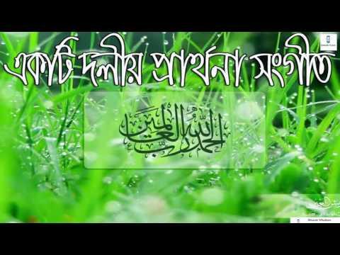 Allahu Allahu ।। আল্লাহু আল্লাহু ।। বাংলা গজল হামদ ।। Bangla Gojol Islamic Song mp3 hamd