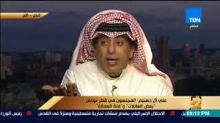 رأي عام - علي آل دهنيم: علي بن سعيد كان قائدا في الجيش لمدة عامين والآن يملك المليارات