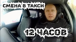 Работа в Яндекс такси не более 12ч. Сколько можно заработать? День первый/StasOnOff