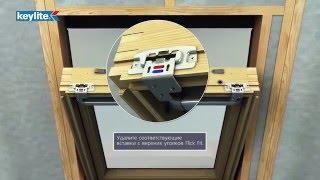 Установка мансардного окна Keylite c Flick Fit(Видео-инструкция по установке мансардного окна Keylite c уникальными предустановленными уголками Flick Fit. keylite.by., 2016-05-17T13:25:16.000Z)