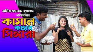 Kamal Kakar Singara কামাল কাহার সিঙ্গারা Bengal Tiger Media
