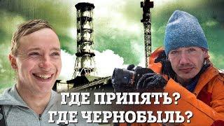МШ про Припять, Чернобыль, Перевал Дятлова, КБЖД, планы на жизнь и конечно про походы.