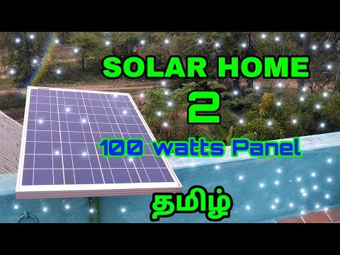 solar-home-100-watts-solar-panel-using--tamil-சூரிய-ஒளி-வீடு
