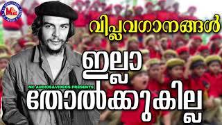 കമ്മ്യൂണിസ്റ്റ് വിപ്ലവഗാനങ്ങൾ | ila Tholkukayila | Viplavaganangal Malayalam | Revolution Song