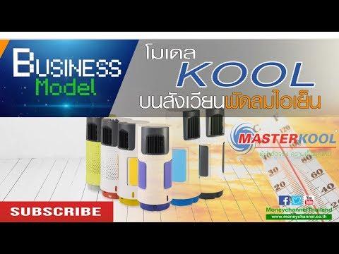 Business Model | โมเดล KOOL บนสังเวียนพัดลมไอเย็น #04/04/18