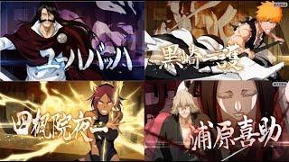 【ブレソル】千年血戦キャラ第4弾紹介|TYBW Characters Round4【BLEACH Brave Souls】