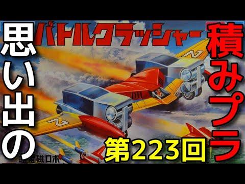 223 BANDAI カスタムシリーズ No.5 バトルクラッシャー    「超電磁ロボ コン・バトラーV」