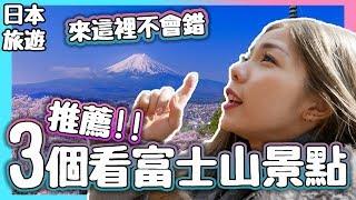3個推薦的看富士山景點!|來這裡不會錯|AyuTV【日本旅遊】