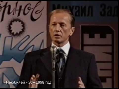 Михаил Задорнов. Жалко