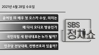 4월 28일 (수) 윤여정 한국 배우 첫 오스카 수상,…