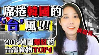 這次不是韓流!紅到韓國去的台灣食物TOP4|席捲全韓的「台風」大介紹 【台風系列#1】|韓勾ㄟ金針菇 찐쩐꾸