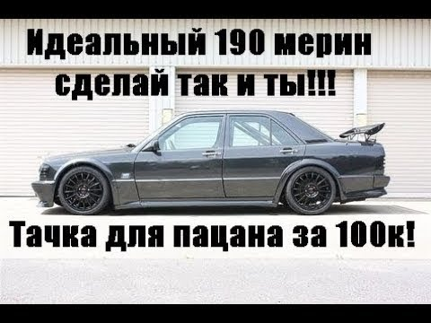 Mercedes-Benz 190 (W201) в идеальном состоянии за 100 тысяч рублей!