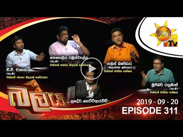 Hiru TV Balaya | Episode 311 | 2019-09-19