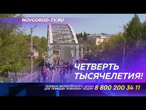 Боровичи отмечают 250-летие в статусе города