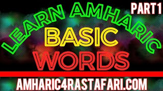 Learn Amharic -  Basic Amharic Words 1