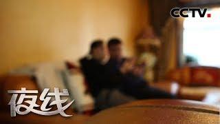 《夜线》 无法弥补的爱 | CCTV社会与法