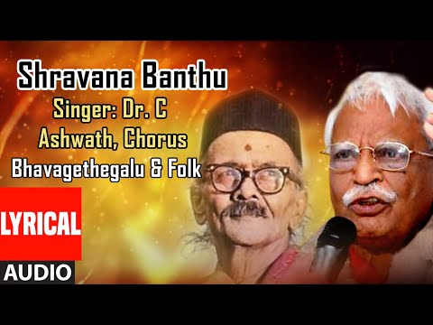 Shravana Banthu Lyrical Video Song | Dr. C Ashwath | Da Ra Bendra | Kannada Folk Songs