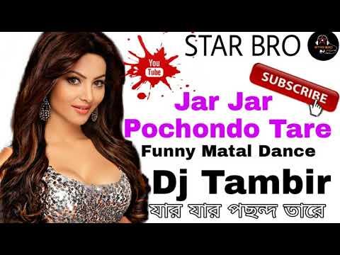 Funny Dialogue Matal Dance || jar jar posondo tumi milaya dao na dj || Dj Tambir
