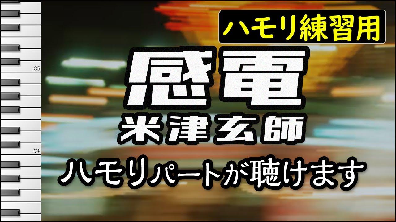 感電/米津玄師(ハモリ練習用) KANDEN-Yonezu Kenshi 歌詞付き音程バー有り