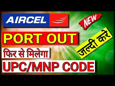 🆕Aircel 100% UPC/MNP/PORT OUT Code | All Aircel PortOut/MNP/UPC Questions Answered | UPC Code SMS