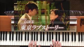 東京ラブストーリー OST 挿入曲 東京愛情故事 插曲 Piano Ver. (グッド...