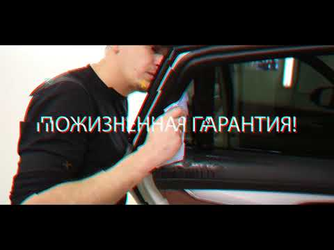 видео: Авто Тонировка стекол  2018 г. Детейлинг. Внешний вид. ПДД