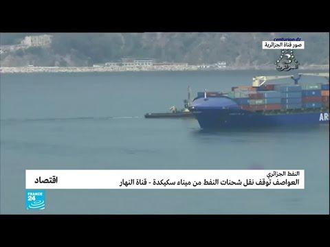 الجزائر: توقف صادرات النفط من ميناء سكيكدة بسبب العواصف  - 15:00-2019 / 11 / 13