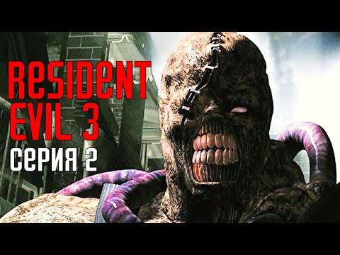 Resident Evil 3 HD Remaster. Прохождение 2. Немезис.