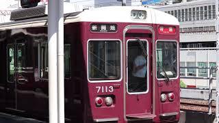阪急神戸線 神戸三宮駅から新開地行きの7000系特急が発車